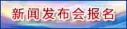 国务院台湾事务办公室新闻发布会 记者报名入口