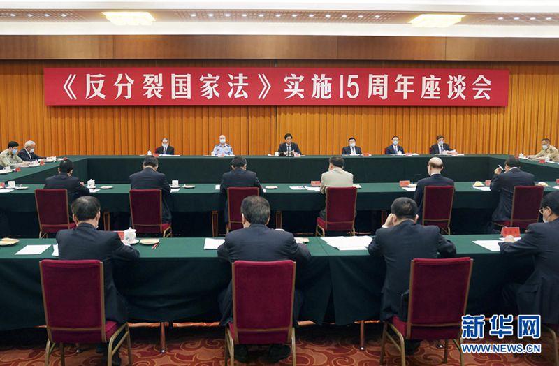 5月29日,《反分裂国家法》实施15周年座谈会在北京人民大会堂隆重举行。中共中央政治局常委、全国人大常委会委员长栗战书在会上发表讲话。 新华社记者刘卫兵摄.jpg